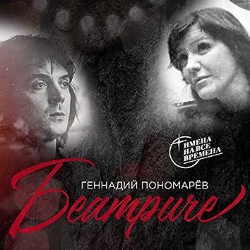 Беатриче (feat. Жанна Бичевская)