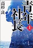 青年社長(上) (角川文庫)