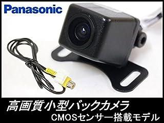 パナソニックナビ CN-HDS700TD 高画質 バックカメラ 車載用バックカメラ 広角170°超高精細CMOSセンサー《OV7950角型》/ ガイドライン有