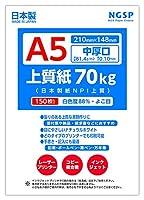 【中厚口】 上質紙 70kg 国産(日本製紙 NPI上質) (A5 150枚)