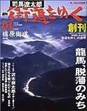 週刊 「 司馬遼太郎 街道をゆく 」 1号 1/30号 檮原街道 [雑誌] (朝日ビジュアルシリーズ)