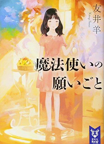 魔法使いの願いごと (講談社タイガ)