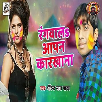 Rangwala Aapan Karkhana - Single