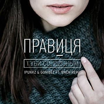 Губи cолодонькі (Ipunkz & Gonibez Feat. Bnch Remix)