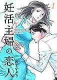 妊活主婦の恋人 【合冊版】1 (Pride!)