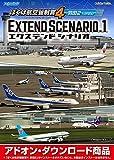 ぼくは航空管制官4羽田2エクステンドシナリオ1 ダウンロード版