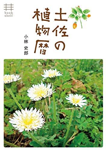 土佐の植物暦の詳細を見る