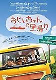 おじいちゃんの里帰り[DVD]