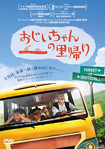 おじいちゃんの里帰り [DVD]