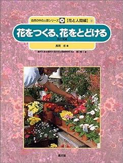 花をつくる、花をとどける―花の流通 (自然の中の人間シリーズ―花と人間編)