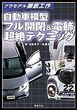 自動車模型 フル開閉&電飾 超絶テクニック (プラモデル徹底工作)