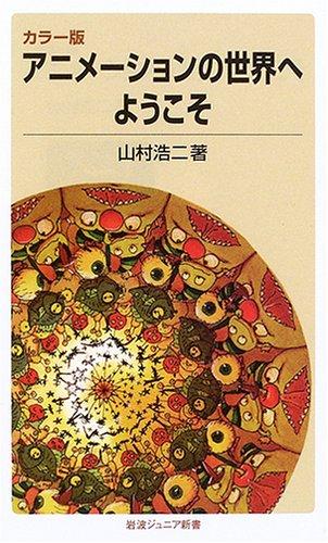 アニメーションの世界へようこそ―カラー版 (岩波ジュニア新書)の詳細を見る