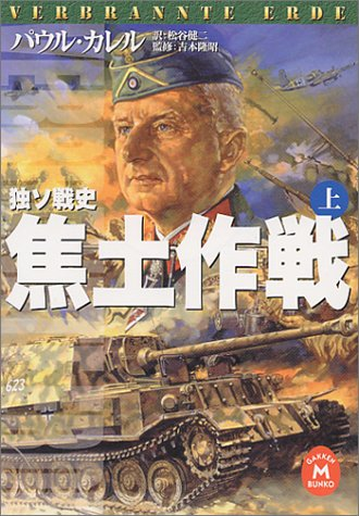 独ソ戦史 焦土作戦〈上〉 (学研M文庫)の詳細を見る
