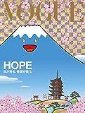 VOGUE JAPAN (ヴォーグジャパン) 2020年10月号
