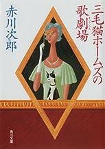 表紙: 三毛猫ホームズの歌劇場 「三毛猫ホームズ」シリーズ (角川文庫)   赤川 次郎