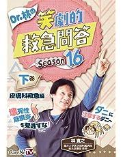 Dr.林の笑劇的救急問答16(下巻) 皮膚科救急編/ケアネットDVD