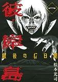 最後の47日間 コミックス1巻