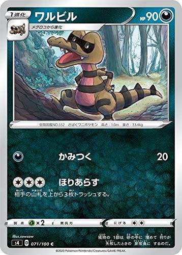 ポケモンカードゲーム S4 071/100 ワルビル 悪 (C コモン) 拡張パック 仰天のボルテッカー