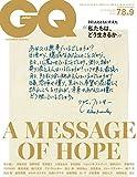 GQ JAPAN (ジーキュージャパン) 2020年07・08・09月合併号