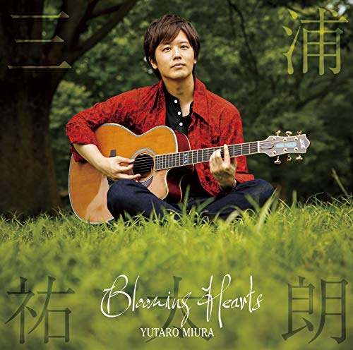 [Album]Blooming Hearts – 三浦祐太朗[FLAC + MP3]