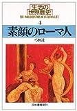 生活の世界歴史〈4〉素顔のローマ人 (河出文庫)