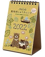 シーオーツー Chicchi 2022年 カレンダー 動物刺繍 卓上 CK-M22-03