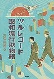 ツルレコード 昭和流行歌物語