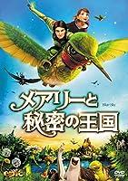 メアリーと秘密の王国 [DVD]