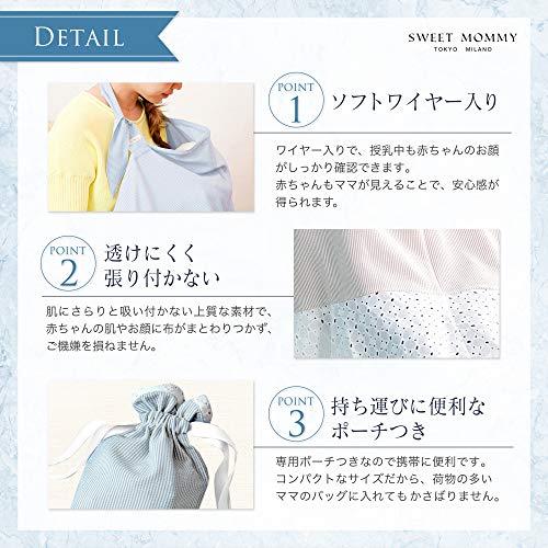 SweetMommy【ギフトラッピング】授乳ケープ大判コットンレースフリルFブルーストライプ