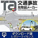 交通事故見取図メーカー レガシーライセンス|ダウンロード版