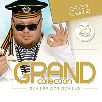 Grand Collection: Сергей Крылов (Лучшее для лучших)