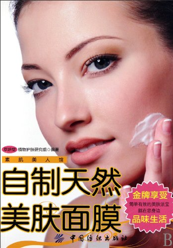 Homemade Natural Face Mask (Chinese Edition)