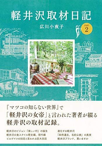 軽井沢取材日記 PART2の詳細を見る