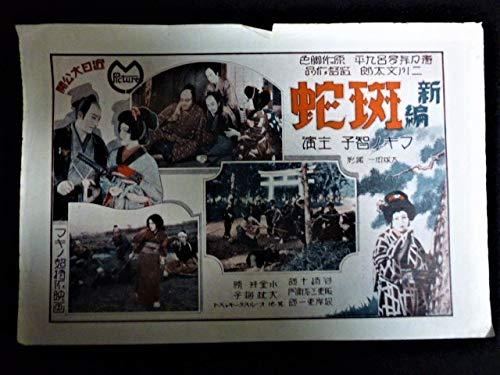戦前 映画チラシ 新編 斑蛇 1928年 昭和3年 マキノ智子 無声 資料 古写真 シネマスター 俳優 女優 昭和レトロ 日活 しょうわ