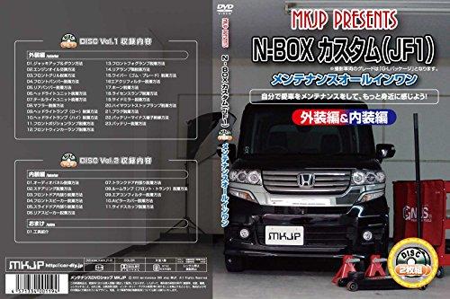 NBOXカスタム(JF1) メンテナンスオールインワンDVD 内装&外装セット
