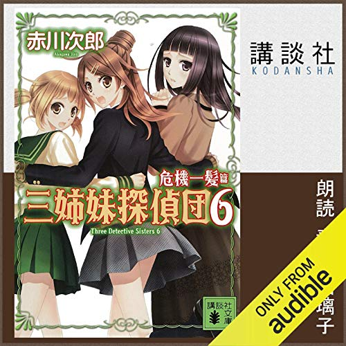 『三姉妹探偵団 6 危機一髪篇』のカバーアート