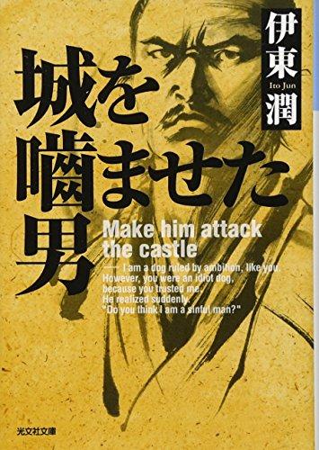 城を噛ませた男 (光文社時代小説文庫)