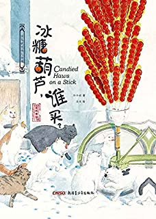 冰糖葫芦,谁买? (Chinese Edition)