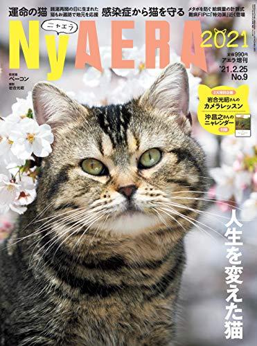 NyAERA (ニャエラ) 2021 (AERA増刊)