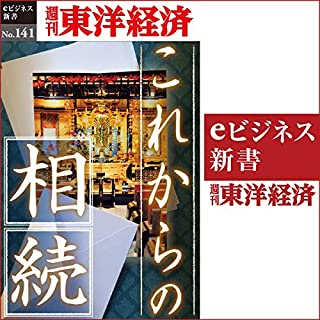 『これからの相続 (週刊東洋経済eビジネス新書 No.141)』のカバーアート