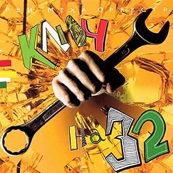 Ключ На 32