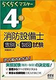 らくらくマスター 4類消防設備士 (鑑別×製図)試験