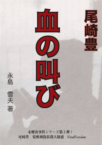 尾崎豊 覚醒剤偽装殺人疑惑「血の叫び」新最終版