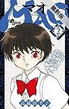 MAO(2)【期間限定 無料お試し版】 (少年サンデーコミックス)の画像