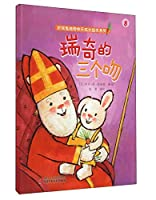 折耳兔瑞奇快乐成长绘本系列·瑞奇的三个吻