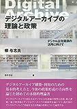 デジタルアーカイブの理論と政策: デジタル文化資源の活用に向けて