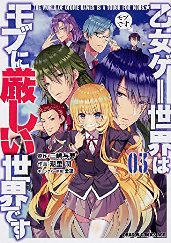 Trapped in a Dating Sim: The World of Otome Games Is Tough for Mobs (Manga)...