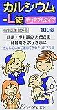 カルシウム-L錠「クニヒロ」 100錠