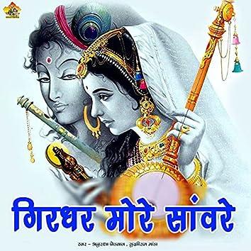Girdhar More Saware