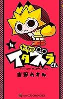 やりすぎ!!! イタズラくん (4) (てんとう虫コロコロコミックス)